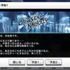 イベント予告「Drastic Melody」公開! 渋谷凛ちゃんの新たなイベントです!