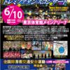 ドレミファダンスコンサート♪東京体育館☆*:.。. o(≧▽≦)o .。.:*☆