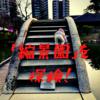広島の憩いスポット「縮景園」は、4歳児にとっては探検スポットでした!