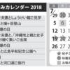 8月4日、小室さん秋篠宮邸訪問、帰りの車は東宮の車?