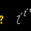 虚数の虚数乗