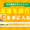ビットコインを今買うべきか迷っているならビッコレで無料配布が受け取れる!友達紹介で200円分もらえる!
