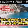 本日22時ライブ配信 🏖 海外旅行はいつになったら行けるの!?