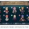 【闘技場】王冠シーズン30〜31:ボーナスキャラ発表!