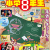 小学館が『小学8年生』という奇抜な名前の雑誌を2月15日に発売!1年生から6年生まで学年を問わず楽しめる、小学生向けの学習雑誌です。