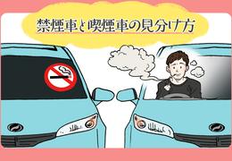 禁煙車と喫煙車の違いとは?査定額への影響と禁煙車の見分け方
