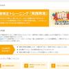 ネイティブキャンプ【発音レッスン第2回目】勝手にステップアップ!地味に難しい~