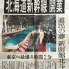 祝 北海道新幹線開業!