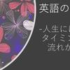 【英語の名言(人生)】新たなブームを作るのは難しいが、起こったブームにあなたは乗れる!
