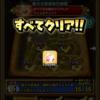 【星ドラ】ゆるゆると大武道大会の地図クリア
