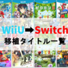 【Switchに移植されたWiiUタイトル一覧】WiiUからSwitchに移植されそうなタイトルの考察も!