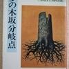 筒井康隆「夢の木坂分岐点」(新潮文庫)