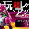 【仮面ライダー】エグゼイド参戦!食玩ポータル大幅リニューアル特集!!