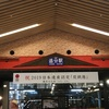 道の駅「あびら」 D51ステーション