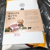 神戸元町「辰屋」神戸牛買った
