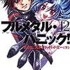 『フルメタル・パニック!12〜ずっと、スタンド・バイ・ミー(下)』