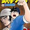 鉄拳チンミ Legends 141話/ 月刊少年マガジン2018年10月号、秘薬を口にするグガン、激しい戦いを繰り広げるチンミとスイセイ