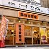 築地吉野家蒲田西口店