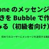 iPhone のメッセンジャーもどきを Bubble で作ってみる(初級者向け)5:初めてのユーザーにメッセージを送信する画面を作成する
