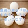 最強の食材『卵』を余すところなく使いこなす!