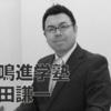栃木県の受付塾(2塾登録)