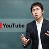 スマホの勉強利用!勉強に役立つYouTubeチャンネル3選!!