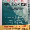 近刊予告『新・深・真 知的生産の技術』(NPO法人知的生産の技術研究会編)