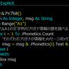 【Excel VBA学習 #68】セルのフリガナを取得する2