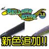 【GEECRACK】人気の水噛み最強ワーム「ベローズスティック 3.8インチ」新色追加!