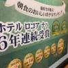【ここで沖縄終了!】ホテルロコアナハ 朝食にて沖縄県を丸ごと味わう