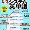 英単語帳について