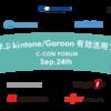9/24 シーコンフォーラムでセッション登壇:kintone 連携の最適解は?API/Driver/Gateway/Sync 徹底比較
