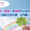 【2/19、3/2  みんな(家族)が笑顔でいるために 〜初めての介護 入門編on-line〜】