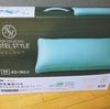 【ニトリ】ホテルスタイルの枕がとっても良かった\(^o^)/