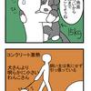 【犬漫画】夏の散歩のジレンマ