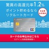 nanacoクレジットカードチャージ、リクルートカードの上限開始は4/16から