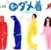 暖かすぎる「人型寝袋フリース」が冬の部屋着におすすめ!着る毛布と比較【口コミ】