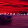新日本プロレス Togetherプロジェクト 内藤哲也・髙橋ヒロム インタビュー
