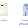 あなたはシャツの下にインナーウエアは着ますか?