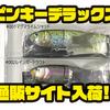 【ドリームエクスプレスルアーズ】リップ脱着式のビッグベイト「ピンキーデラックス」通販サイト入荷!