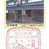 【風景印】安芸西条郵便局(2020.3.7押印、図案変更後・初日印)
