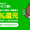 【2019年6月】LINE PayのPayトクコンビニ祭はコンビニ限定&上限1,000円&コード払い限定で大劣化