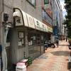 千葉県船橋市で立ち食い寿司記念日が誕生した(2018年7月7日訪問)