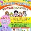 かさこ塾フェスタ函館7/13(土)開催のお知らせ