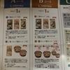 日本たばこ産業(株)株主優待のご案内