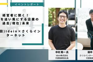 AI、IoTが溶け込む社会への挑戦 Idein中村社長✕さくら田中対談
