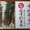 群馬県 かるた⑤   Gunma Prefecture KARUTA⑤