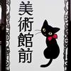 岡山の黒猫アート 夢二郷土美術館
