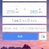 旅行に行くならホテル予約サイト「Agoda」を使おう!!