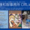 【リリース】後藤和智事務所OffLine コミックマーケット96参加情報